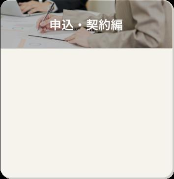 申込・契約編