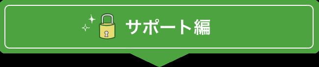 サポート編